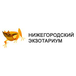 Нижегородский экзотариум