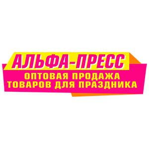 Компания «Альфа-Пресс»