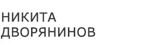 Никита Дворянинов